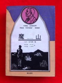 魔山 获诺贝尔文学奖作家丛书