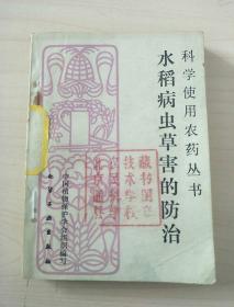 科学使用农药丛书  水稻病虫害的防治。