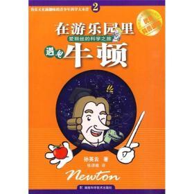 快乐又充满趣味的青少年科学大本营:在游乐园里遇见牛顿