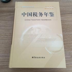 2016中国税务年鉴