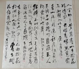 【保真】知名书法家寒墨草书四条屏:唐诗数首