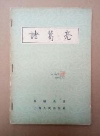 诸葛亮(50年代出版)