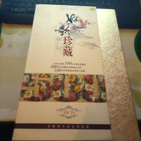 好歌珍藏 30CD 正版中国唱片原人原唱500首经典老歌  殷秀梅 郭兰英 宋祖英等   J