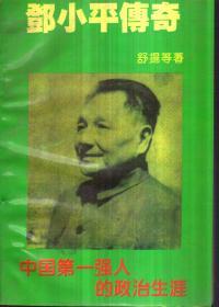 邓小平传奇
