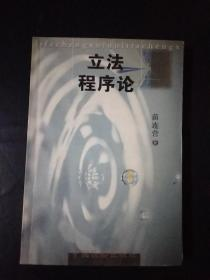 立法程序论/苗连营 著/中国检察出版社2001
