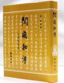 阅藏知津 大藏经导读(明)智旭撰 线装书局 全新正版 中国佛教史