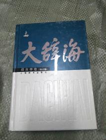 大辞海·语言学卷(修订版)