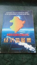 中国东北及图们江地区开发经济地图集