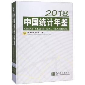 中国统计年鉴(附光盘2018汉英对照)(精)