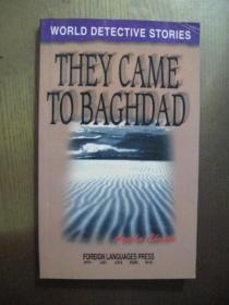 巴格达之旅:英文版