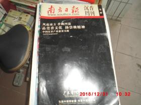 南方日报 沉香周刊 集册