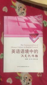 英语语境中的汉文化传播