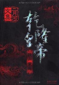 乾隆皇帝(全六册) 二月河作品