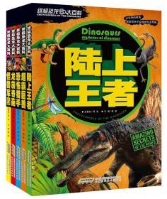 恐龙世界大百科:终极恐龙大百科怪兽军团