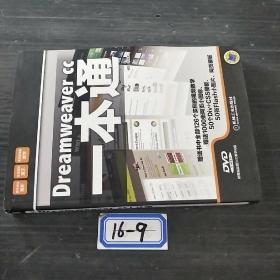 Dreamweaver CC一本通