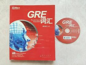 词以类记:GRE词汇(附MP3光盘1张)