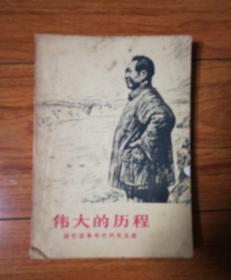 伟大的历程(回忆战争年代的毛主席)