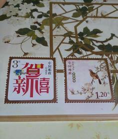 贺卡 一张 中国邮政3元恭贺新禧 春和景明1.2元邮票  货号AA5