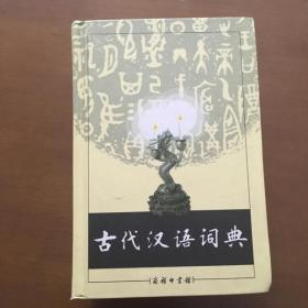 古代汉语词典 (大32开精装)