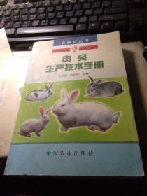 肉兔生产技术手册