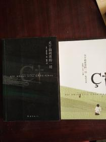 特价!关于莉莉周的一切(小说全本+电影手册) 2本合售