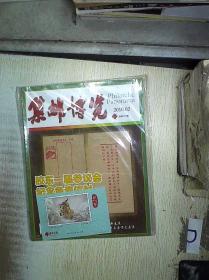 集邮博览   2010 2(未开封)