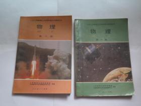 (90年代版本)九年义务教育三年制初级中学教科书 物理+化学( 3册全合售)