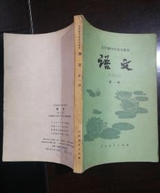 五年制中学高中课本 语文 第一册