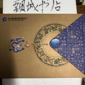中国建设银行十二生肖龙卡珍藏