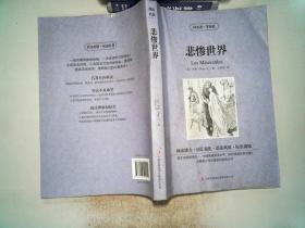 读名著学英语:悲惨世界 书边有污迹