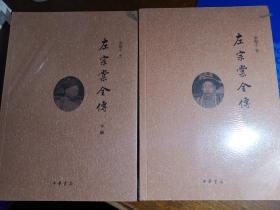 左宗棠全传【全新塑封】