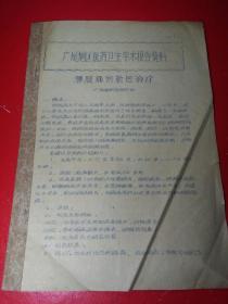广州地区医药卫生学术报告资料-----腰脚痛的新医治疗