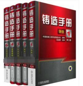 铸造手册5册 铸造手册1(铸铁)第3版.铸钢、铸造非铁合金、造型材料等 机械工业出版社