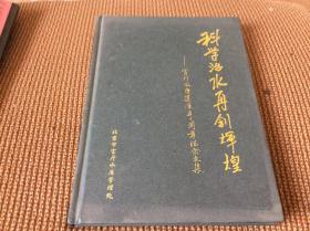 科学治水再创辉煌-官厅水库建库50周年纪念文集(精装)(邮费5.5元)