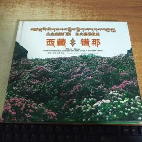 西藏错那 (摄影画册)