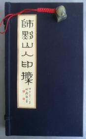 師黟山人印攈(原拓,曲世林先生篆刻)
