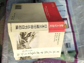 日本见藏中国丛书目初编
