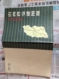 山西省交通图册