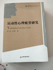 中国书籍文库:运动性心理疲劳研究