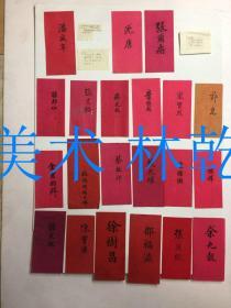 ◆◆◆印迷林乾良旧藏---清代\民 名刺 (3)潘盛年  等21张
