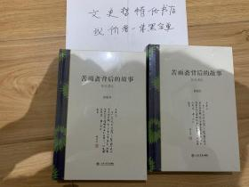 苦雨斋背后的故事:孙氏偶记(海上文库 精装 全一册)。