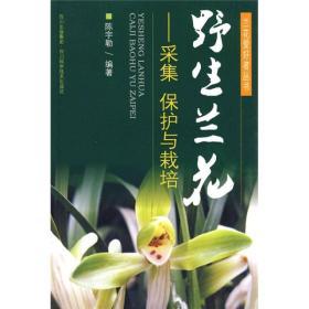 野生兰花)采集 保护与栽培