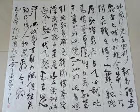 【保真】知名书法家寒墨草书四条屏:M《沁园春·雪》
