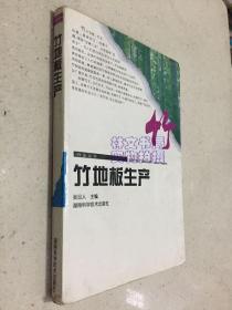 竹地板生产(竹业丛书 作者吴旦人签赠本).