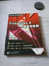 Fireworks 4基础与实例
