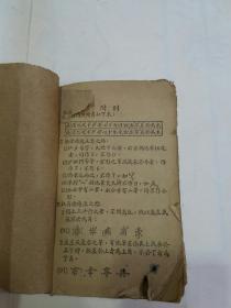 民国字典(不知书名)