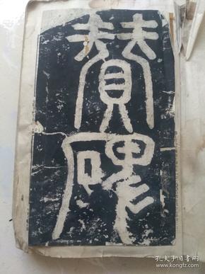 孔網孤本 明拓  東方朔畫像贊 完整一冊。