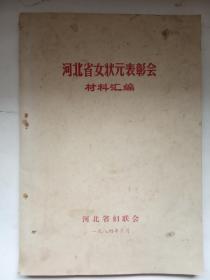 河北省女状元表彰会材料汇编