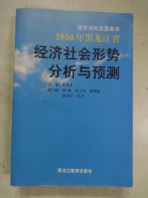 2000年黑龙江省经济社会形势分析与预测