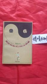 樊氏对称式(108)太极拳(正版..形意八卦掌内家拳类书籍,真人像片演示)